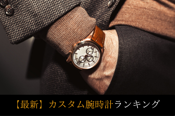 【最新】カスタム腕時計ランキング