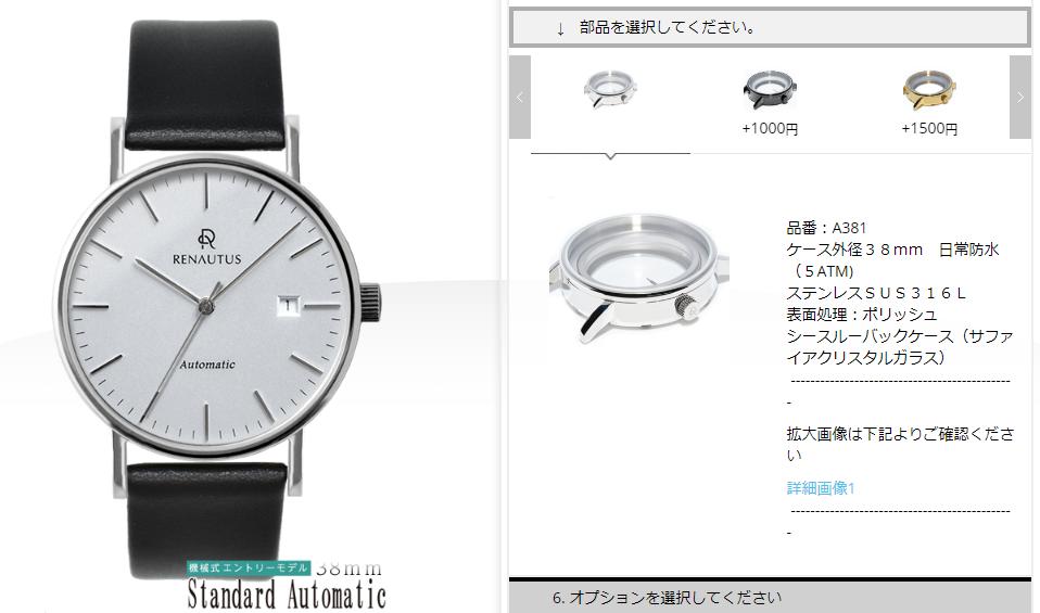 RENAUTUS(ルノータス)オーダーメイド腕時計