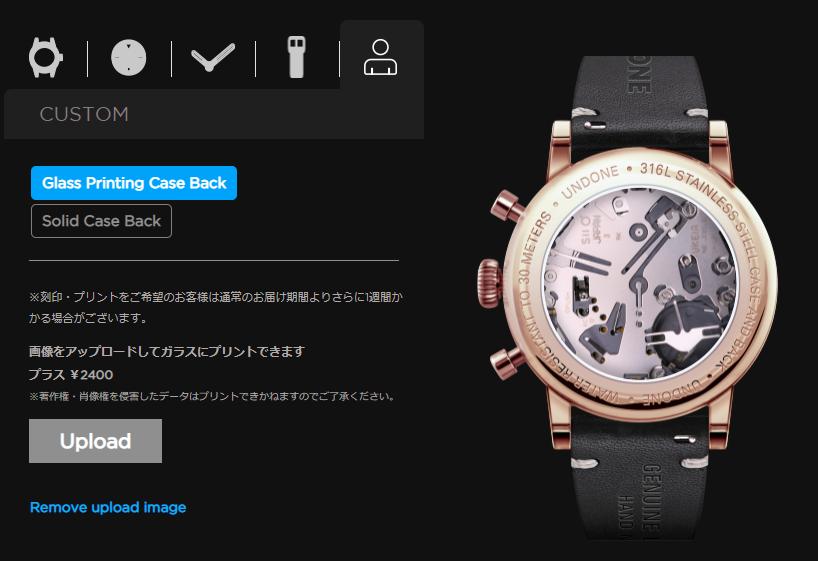 UNDONE(アンダーン) オーダーメイド腕時計