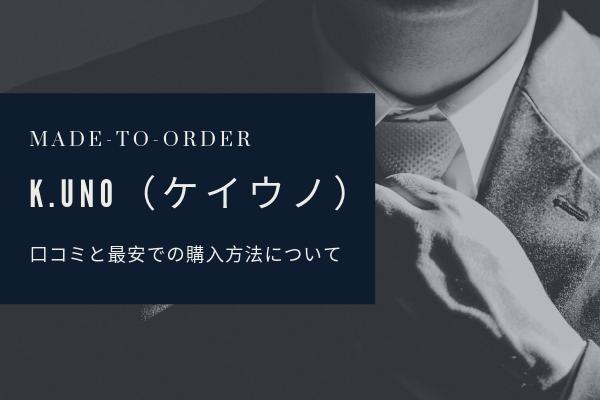 K.UNO(ケイウノ)