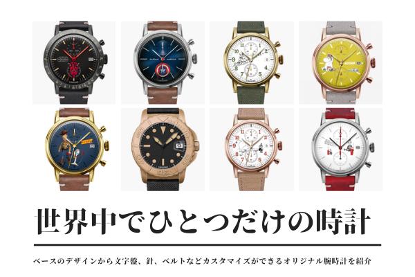 オーダーメイド腕時計おすすめ人気ランキング2020!【カスタム腕時計ch】