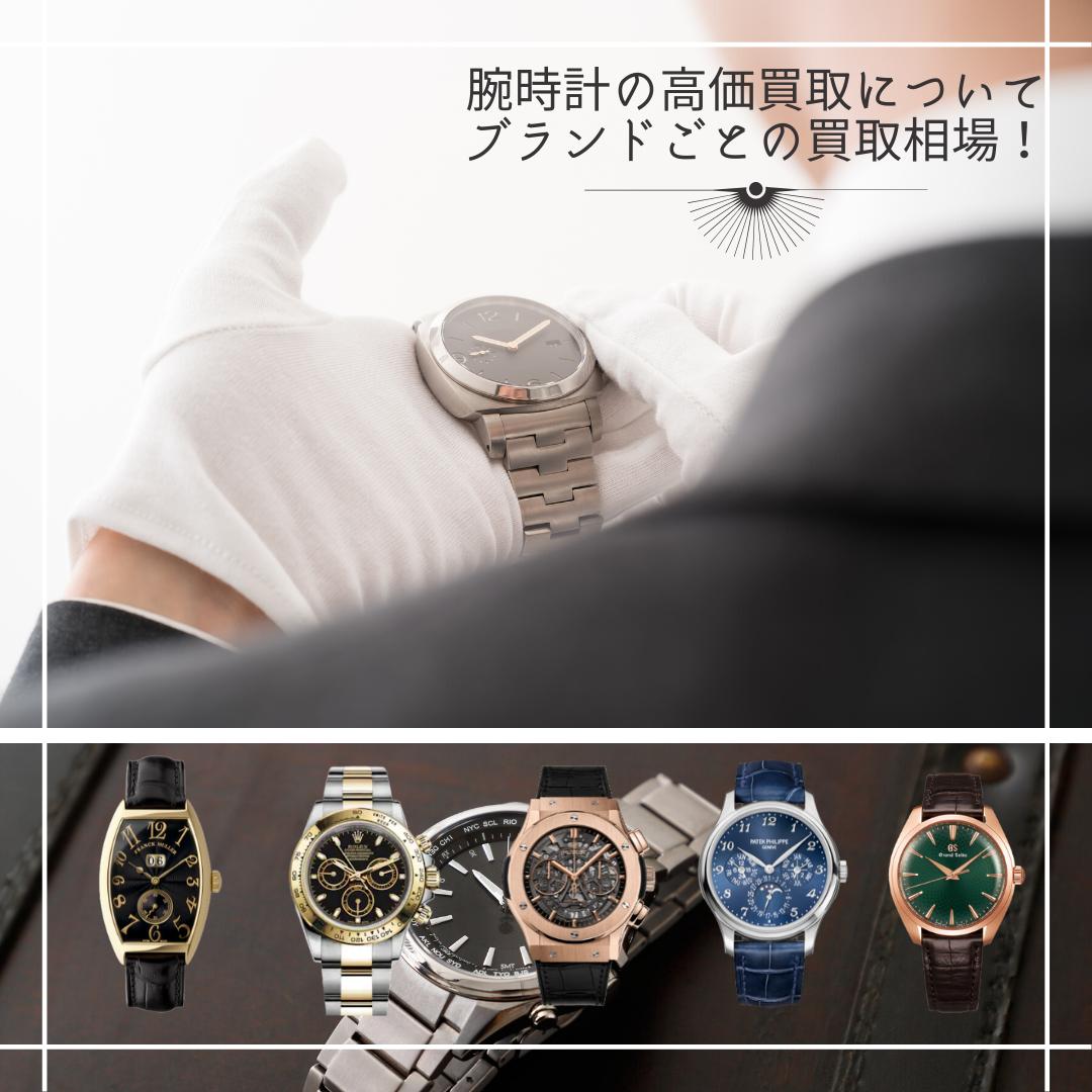 腕時計の買取おすすめ人気ランキング2020 ブランド腕時計 買取 高額