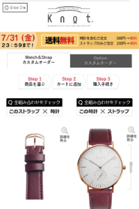 knot(ノット)のオーダーメイド腕時計の良い口コミ評判・悪い口コミ・評判! (1)