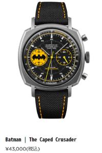 アンダーン X Batman「バッドマン」 (1)