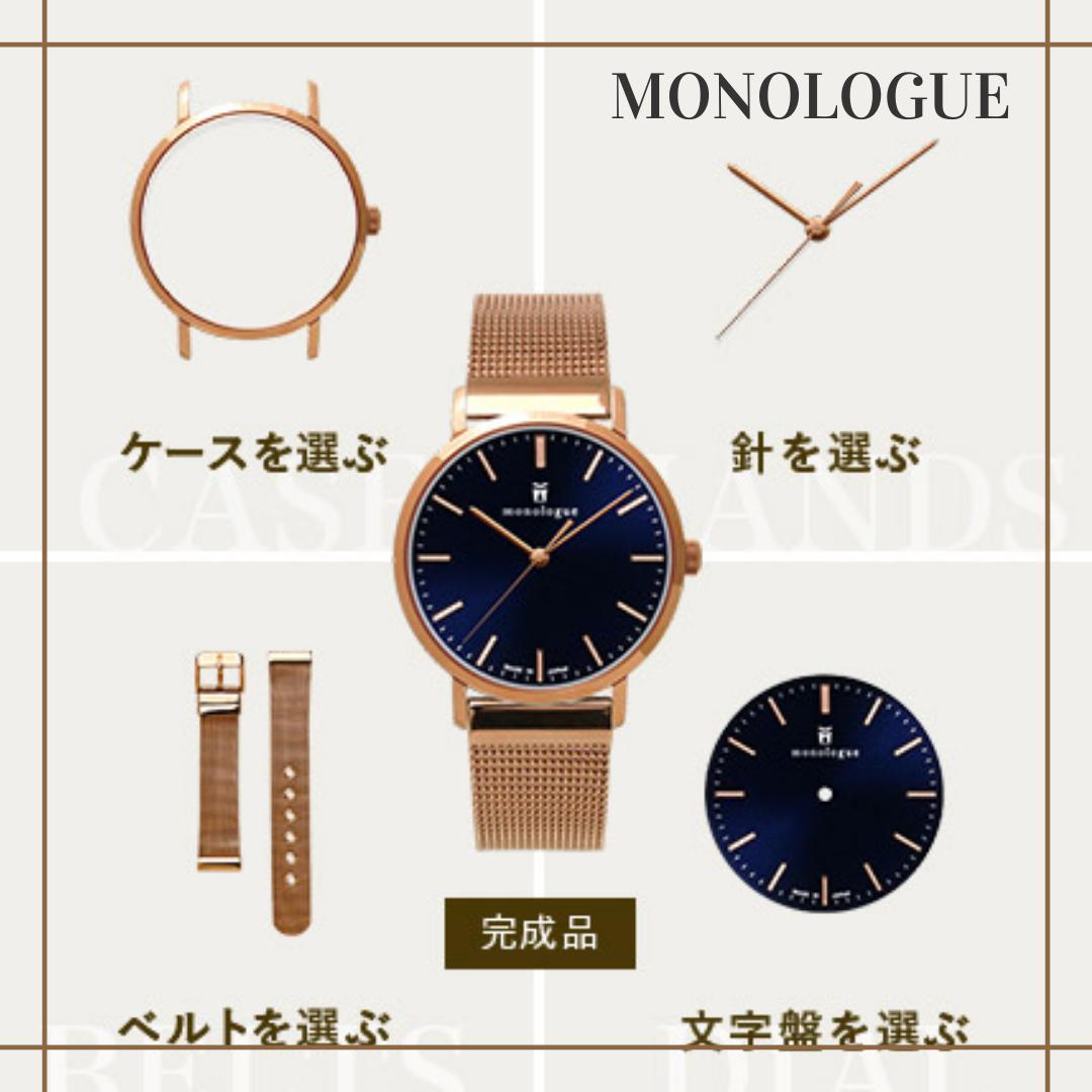 モノローグ(monologue)の悪い・良い口コミ・評判!オーダーメイド腕時計としての評価は?