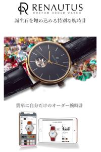 RENAUTUS(ルノータス)のオーダーメイド腕時計の良い口コミ評判・悪い口コミ評判!